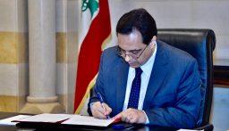 دياب قَبِل استقالة حتّي فوراً وباشر اتصالاته لتعيين وزير جديد