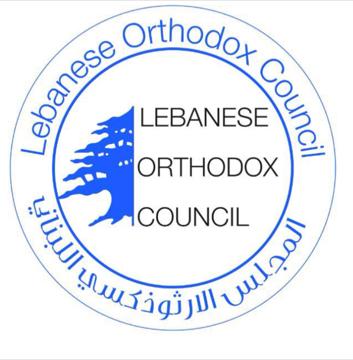 المجلس الارثوكسي: لاعادة كنيسة آيا صوفيا الى البطريركية الارثوذكسية المسكونية