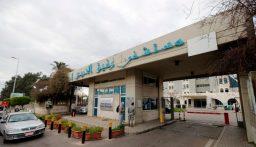مستشفى الحريري: عدد اللقاحات 285 والفحوصات 1231