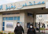 ما هي آخر مستجدات كورونا في مستشفى الحريري؟