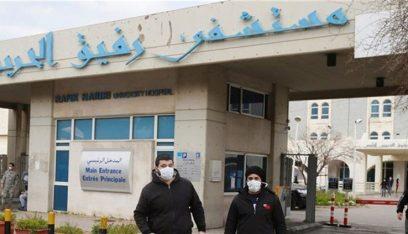 مستشفى الحريري : 406 فحوص وحالة وفاة