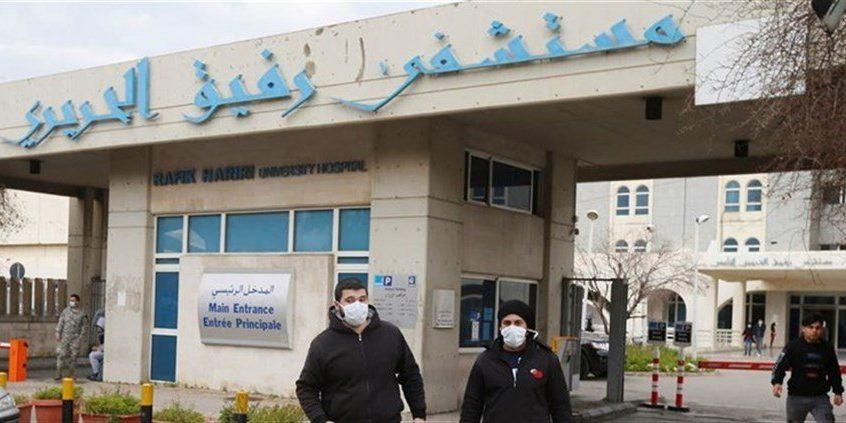 إليكم تقرير مستشفى الحريري اليومي حول كورونا!