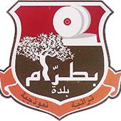 بلدية بطرام منعت الاحتفالات تحت طائلة المسؤولية