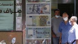 انخفاض سعر صرف الدولار: استعدّوا للأسوأ (ليا القزي – الأخبار)