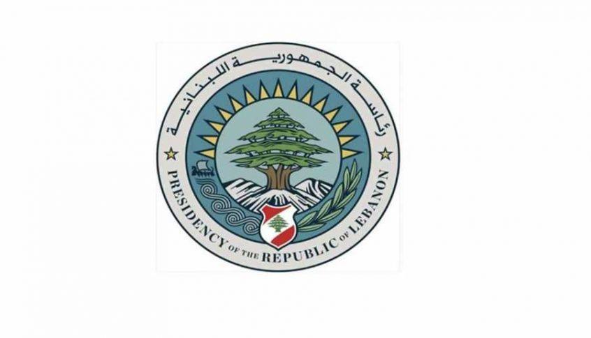 رئاسة الجمهورية توضح حقيقة الفواتير المستحقة لمؤسسة كهرباء لبنان