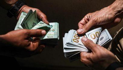 اليكم سعر صرف الدولار لدى الصرافين اليوم!