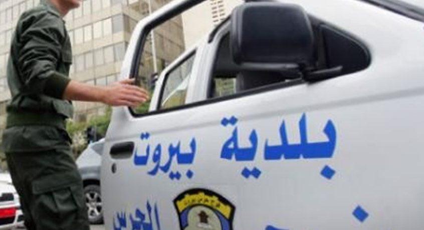 دائرة الأملاك المبنية في بيروت: إقفال لـ3 أيام للتعقيم لإصابة موظف ومعاودة العمل الجمعة المقبل