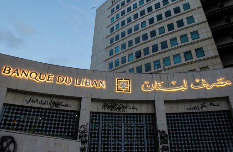 قرار لحاكم مصرف لبنان بشأن بيع الدولار…