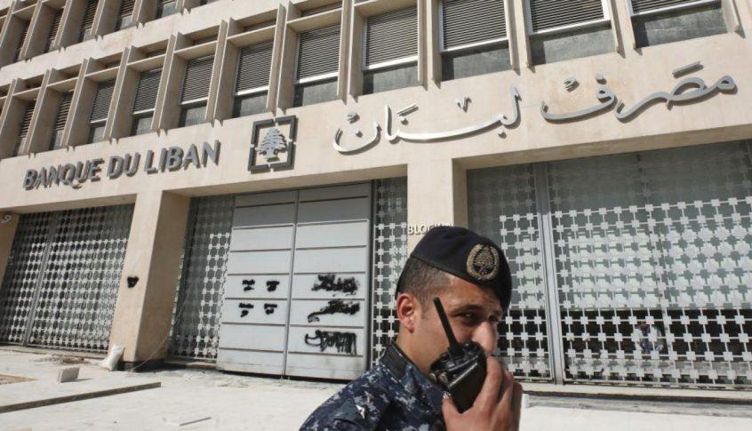 اعتصام أمام مصرف لبنان لجمعية المودعين طالب بعدم المس بالودائع
