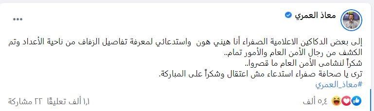 47532-معاذ-العمري-عبر-فيسبوك