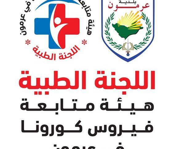 22 إصابة بكورونا في عرمون وقرار بعزل بعض احياء البلدة