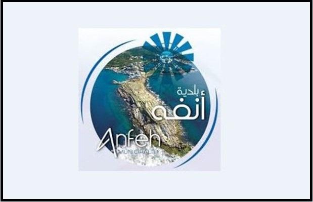 بلدية انفه : صدور 5 نتائج ايجابية