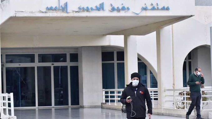 اليكم آخر مستجدات كورونا في مستشفى الحريري
