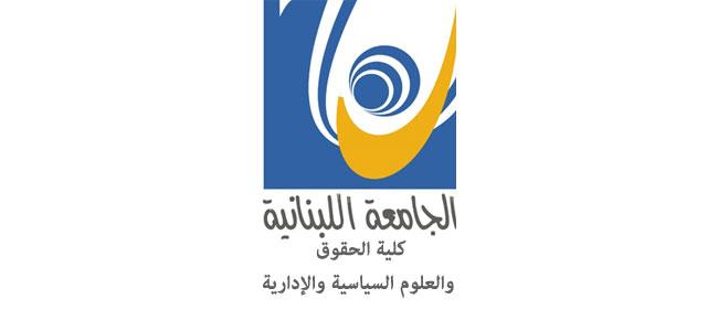 الحقوق في اللبنانية 2: الامتحانات ستجرى اليوم بمن حضر