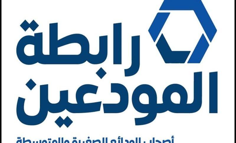 كتاب من رابطة المودعين الى إدارة أحد المصارف في لبنان..