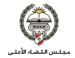 ماذا جاء في بيان مجلس القضاء الأعلى في ما خصّ القاضية غادة عون؟