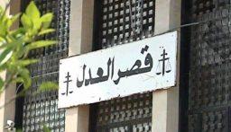 استمرار إقفال قصر العدل في بعبدا