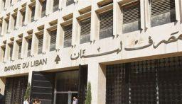 العقوباتُ الأميركية على مصرف لبنان.. كارثة مالية وانهيارات!