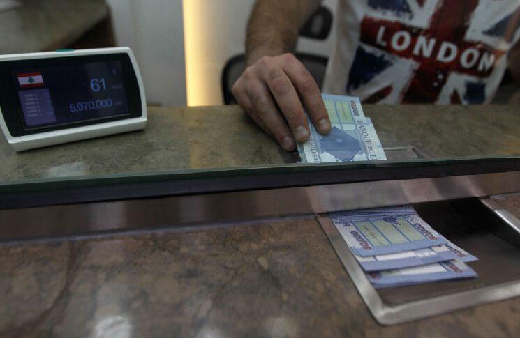 هل سيتم وقف التعامل بالعملات الورقيه بعد قرار مصرف لبنان الاخير؟