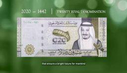 السعودية.. ورقة نقدية جديدة من فئة العشرين ريالاً!