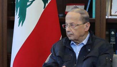 الرئيس عون لن يتراجع عن التدقيق الجنائي، وملتزم اتفاق الطائف