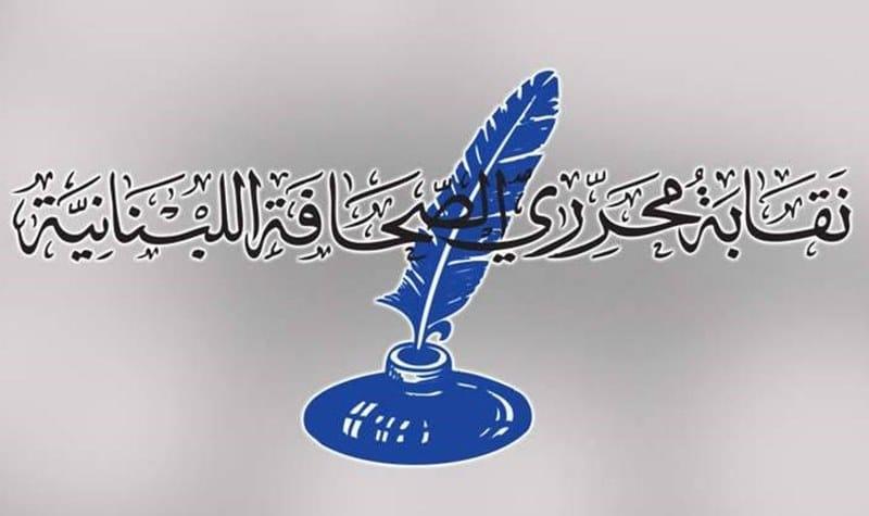 نقابة الصحافة أعلنت عطلة الصحافة في عيد المولد النبوي