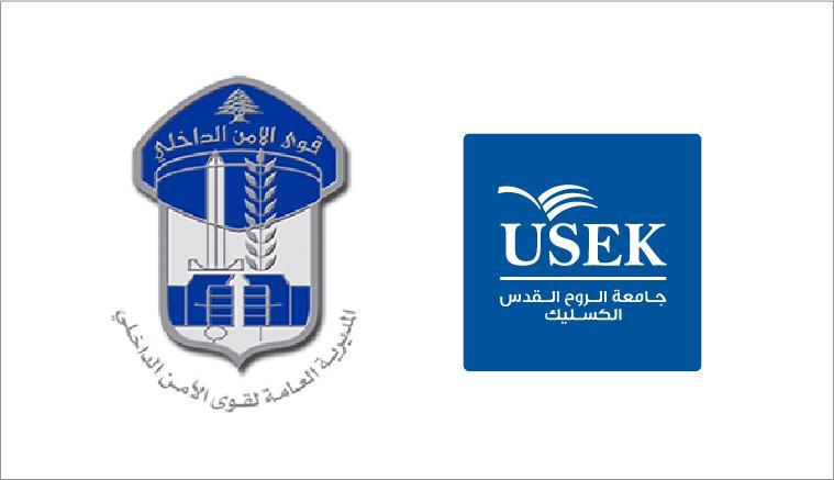 تعاون أكاديمي بين جامعة الروح القدس والمديرية العامة لقوى الأمن الداخلي