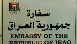بعد أزمة تخزين الطحين.. السفارة العراقية توضح!