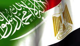 مصر والسعودية: لرفض التدخلات الإقليمية ومحاولات زعزعة أمن واستقرار المنطقة
