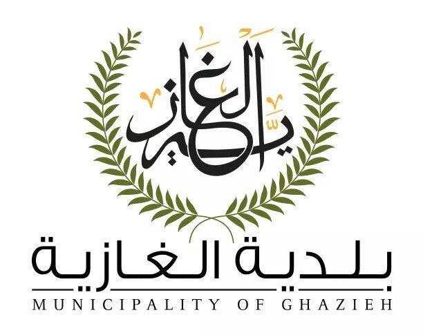 خلية الازمة في بلدية الغازية:اصابتان جديدتان
