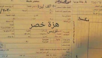 """ضبط بـ 50 الف ليرة بسبب """"هزة خصر""""!"""