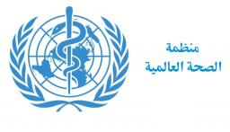 توصية من منظمة الصحة العالميّة للوقاية من أعراض كورونا الحادّة