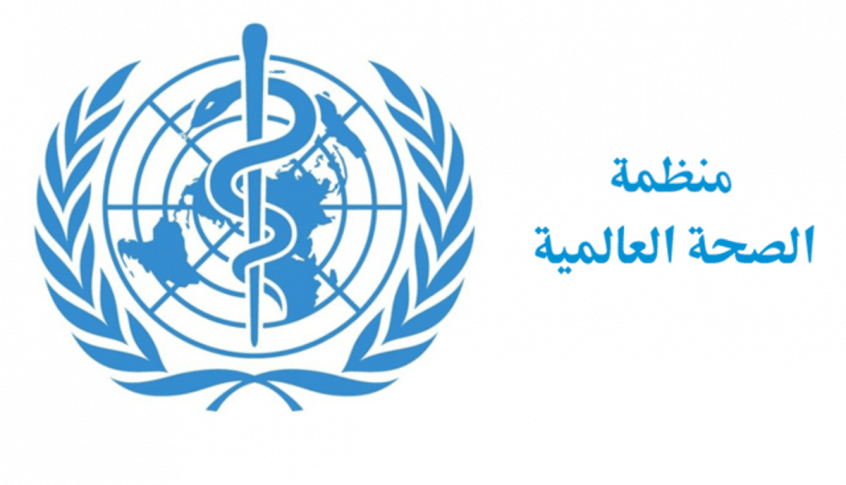 """منظمة الصحة العالمية: متحور """"دلتا"""" سيصبح المهيمن في الأشهر المقبلة"""