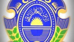 الأمن العام: إعادة العمل بمركز غزير الإقليمي