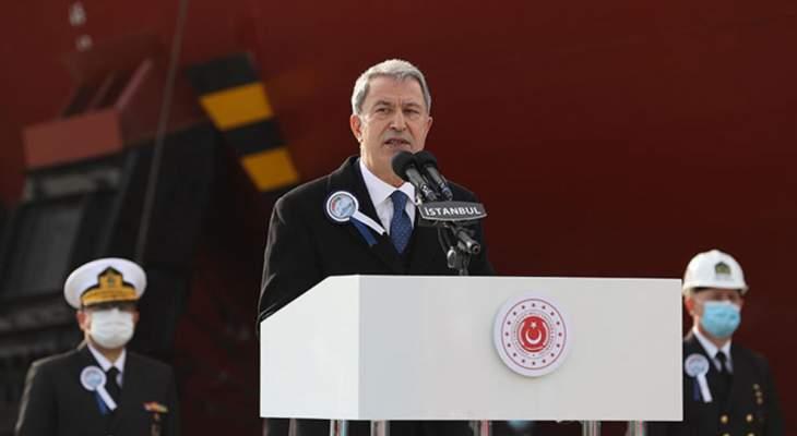 وزير الدفاع التركي: نأمل التوصل إلى حل للخلافات مع اليونان بإطار الحقوق والقانون