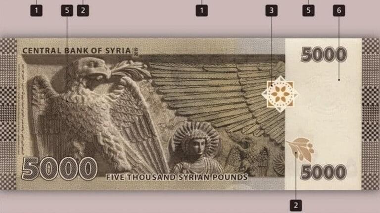 ما هي المزايا التي تحمي الفئة النقدية السورية الجديدة من التزوير؟