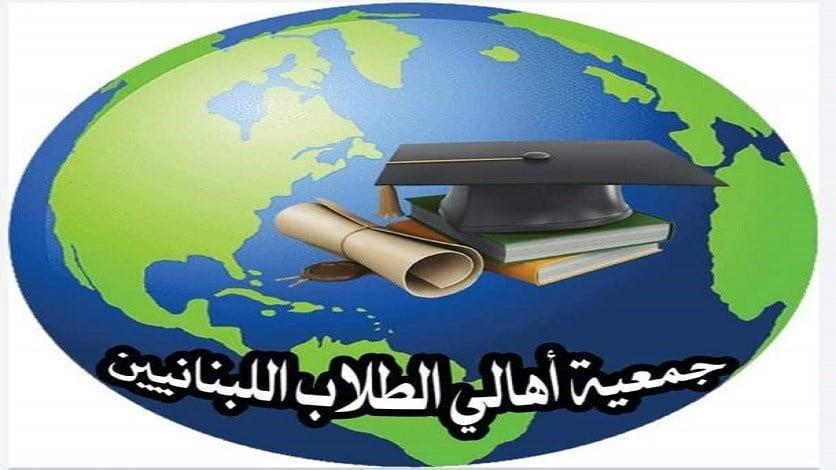رسالة من جمعية اهالي الطلاب في الخارج الى بري..