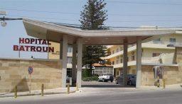 مستشفى البترون: يهمنا أن نبقى مركزًا لتأمين التلقيح اسوة بسائر المناطق