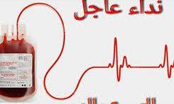 عاجل: طفلة في مستشفى مار يوسف بحاجة لدم من فئة B+