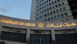 لبنان الى العزلة المالية العالمية.. الا اذا!