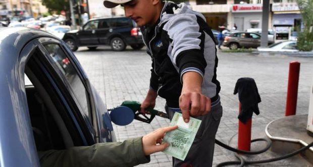 ارتفاع سعر البنزين 95 أوكتان 300 ليرة و98 أوكتان 400 ليرة