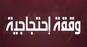 وقفة لاهالي ضحايا انفجار المرفأ طالبت البيطار باستكمال ما بدأه صوان