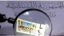 اتفاق بين وزارتي المال والدفاع لطباعة 150 مليون طابع مالي