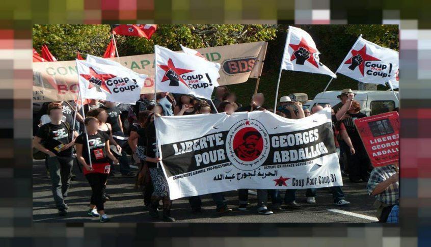 الحملة الوطنية لتحرير المناضل جورج عبد الله تعتصم أمام السفارة الفرنسية في بيروت