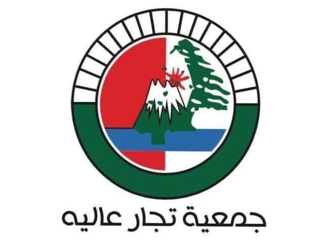 جمعية تجار عاليه: هل تعاقب منطقتنا وتحرم قصدا من المواد المدعومة؟