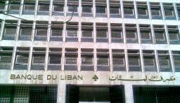 إحتياطات مصرف لبنان: 16.61 مليار دولار