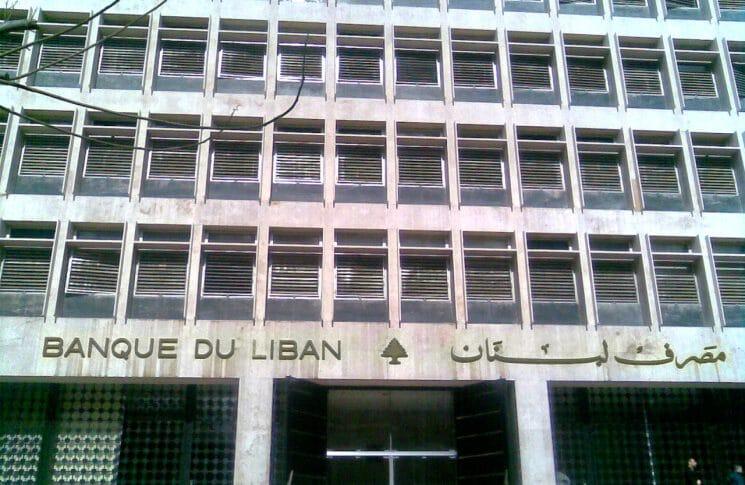 منصّة مصرف لبنان فرصة ثمينة ولكن!