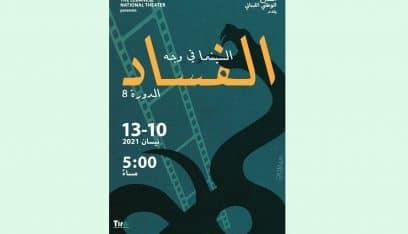 إطلاق مهرجان صور السينمائي الدولي للأفلام القصيرة
