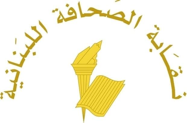 نقابة الصحافة أرجأت انتخابات اعضاء مجلس النقابة الى 19الجاري بسبب عدم اكتمال النصاب