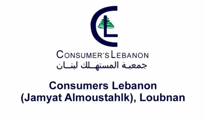 جمعية المستهلك: لتطبيق الدستور والالغاء الفوري لنظام الطوائف ووضع سياسات اقتصادية مالية جديدة